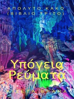 cover image of Απόλυτο Κακό (Βιβλίο Τρίτο)