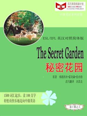 cover image of The Secret Garden秘密花园(ESL/EFL英汉对照简体版)