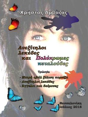 cover image of Ανεξίτηλοι λεκέδες και πολύχρωμες πεταλούδες