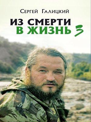 cover image of Из смерти в жизнь. Часть 3