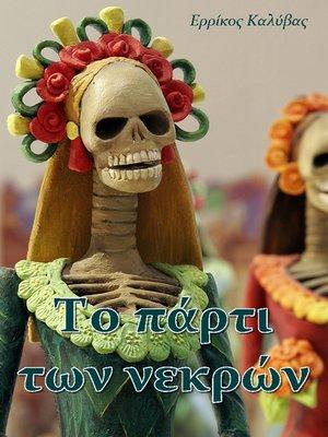 cover image of Το πάρτι των νεκρών