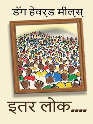 cover image of इतर लोक....