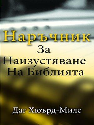 cover image of Наръчник ЗаНаизустяване На Библията