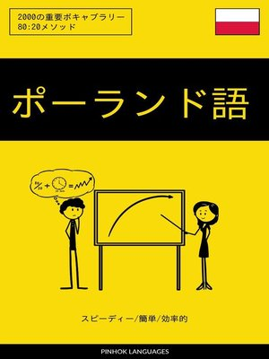 cover image of ポーランド語を学ぶ スピーディー/簡単/効率的