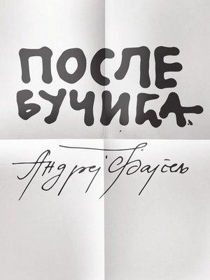 cover image of После Вучића