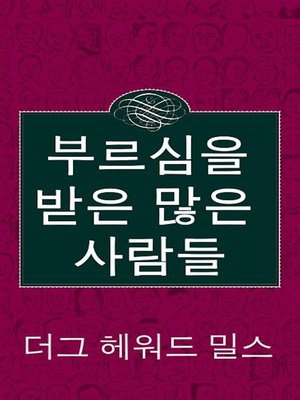 cover image of 부르심을 받은 많은 사람들