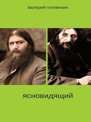 cover image of Ясновидящий