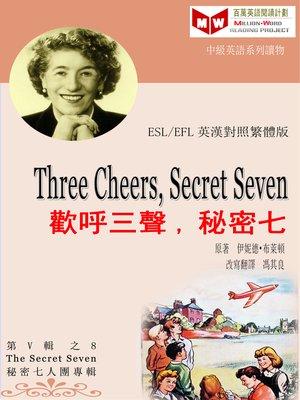 cover image of Three Cheers, Secret Seven 歡呼三聲,秘七 (ESL/EFL 英漢對照繁體版)