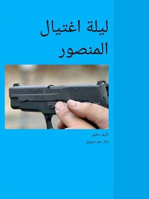 cover image of ليلة اغتيال المنصور