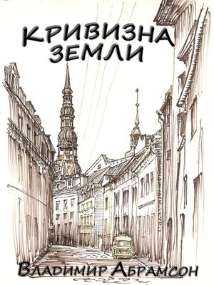 cover image of Кривизна Земли