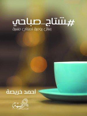 cover image of هشتاج صباحي