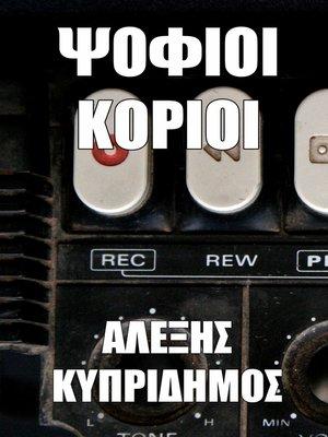 cover image of Ψόφιοι Κόριοι