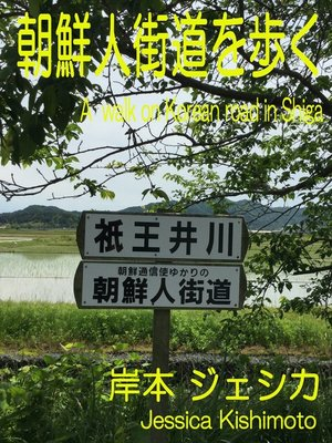 cover image of 朝鮮人街道を歩く