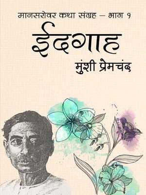 cover image of ईदगाह
