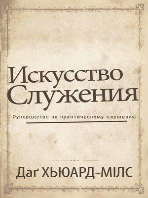 cover image of Искусство служения
