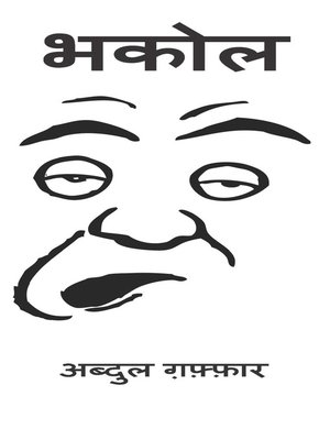 cover image of भकोल (कहानी)