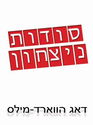 cover image of סודות ניצחון
