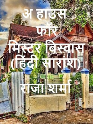 cover image of अ हाउस फॉर मिस्टर बिस्वास (हिंदी सारांश)
