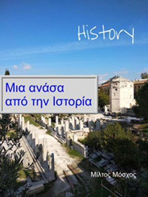 cover image of Μια ανάσα από την Ιστορία