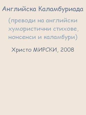 cover image of Английска Каламбуриада (преводи на английски хумористични стихове, нонсенси и каламбури)