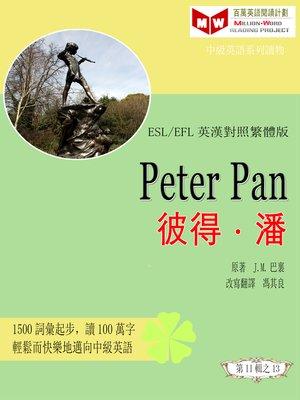 cover image of Peter Pan 彼得<li>潘 (ESL/EFL 英漢對照繁體版)