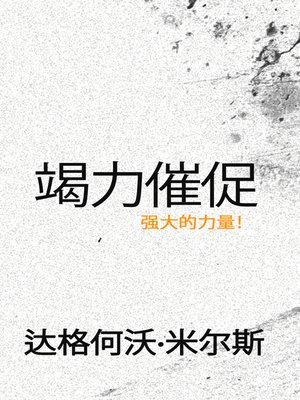 cover image of 竭力催促