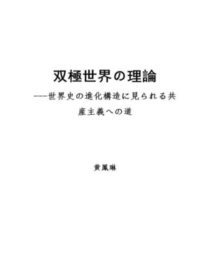 cover image of 双極世界の理論