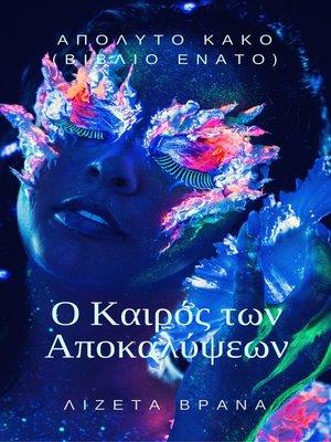 cover image of ΑΠΟΛΥΤΟ ΚΑΚΟ (ΒΙΒΛΙΟ ΕΝΑΤΟ)--Ο Καιρός των Αποκαλύψεων