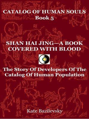 cover image of Shan Hai Jing