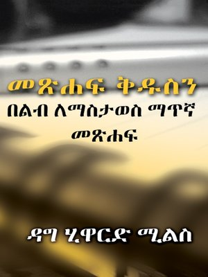 cover image of መጽሐፍ ቅዱስን በልብ ለማስታወስ ማጥኛ መጽሐፍ