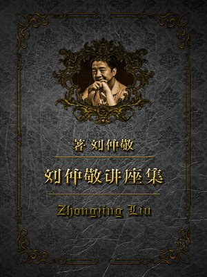 cover image of 何谓中国
