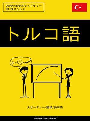 cover image of トルコ語を学ぶ スピーディー/簡単/効率的