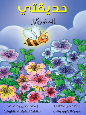 cover image of حديقتي