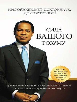 cover image of СИЛА ВАШОГО РОЗУМУ