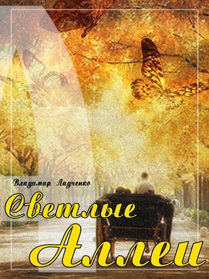 cover image of Светлые аллеи