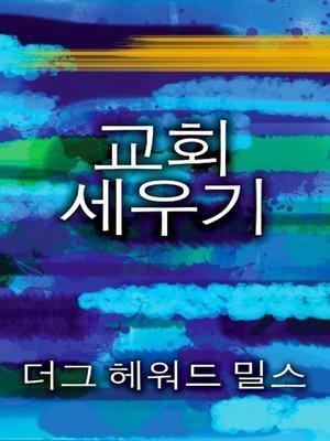 cover image of 교회 세우기