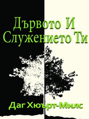 cover image of Дървото и служението ти