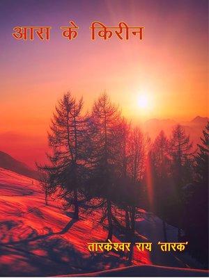 cover image of आस के किरीन (भोजपुरी काव्य संग्रह)