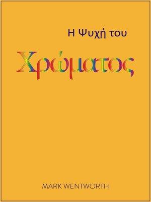 cover image of Η Ψυχή του Χρώματος