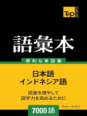 cover image of インドネシア語の語彙本3000語