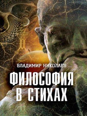 cover image of Философия в стихах