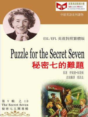 cover image of Puzzle for the Secret Seven 秘密七的難題(ESL/EFL 英漢對照繁體版)