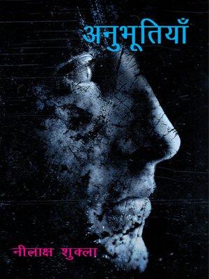cover image of अनुभूतियाँ (काव्य संग्रह)