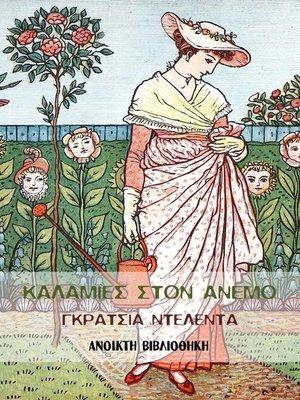 cover image of Καλαμιές στον άνεμο της Γκράτσια Ντελέντα