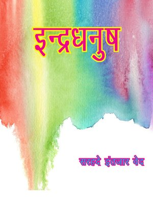 cover image of इन्द्रधनुष (काव्य संग्रह)