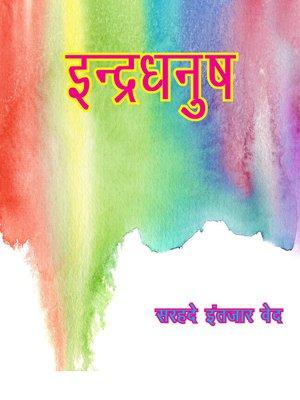 cover image of इन्द्रधनुष (काव्य संग्रह)