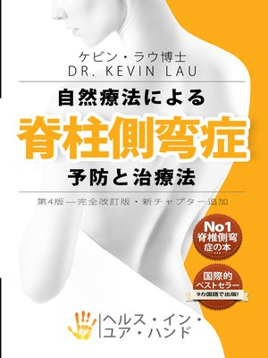 cover image of 自然療法による脊柱側弯症予防と治療法(第4版)--より強くまっすぐな脊柱をめざす究極のプログラムとワークブック