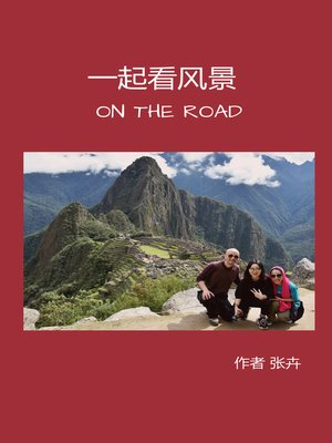 cover image of 一起看风景On the Road