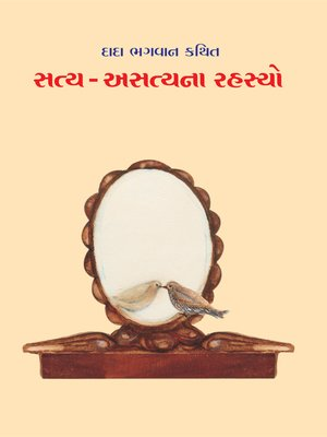 cover image of Satya Asatya Na Rahasyo (In Gujarati)