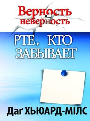 cover image of Те, кто забывает
